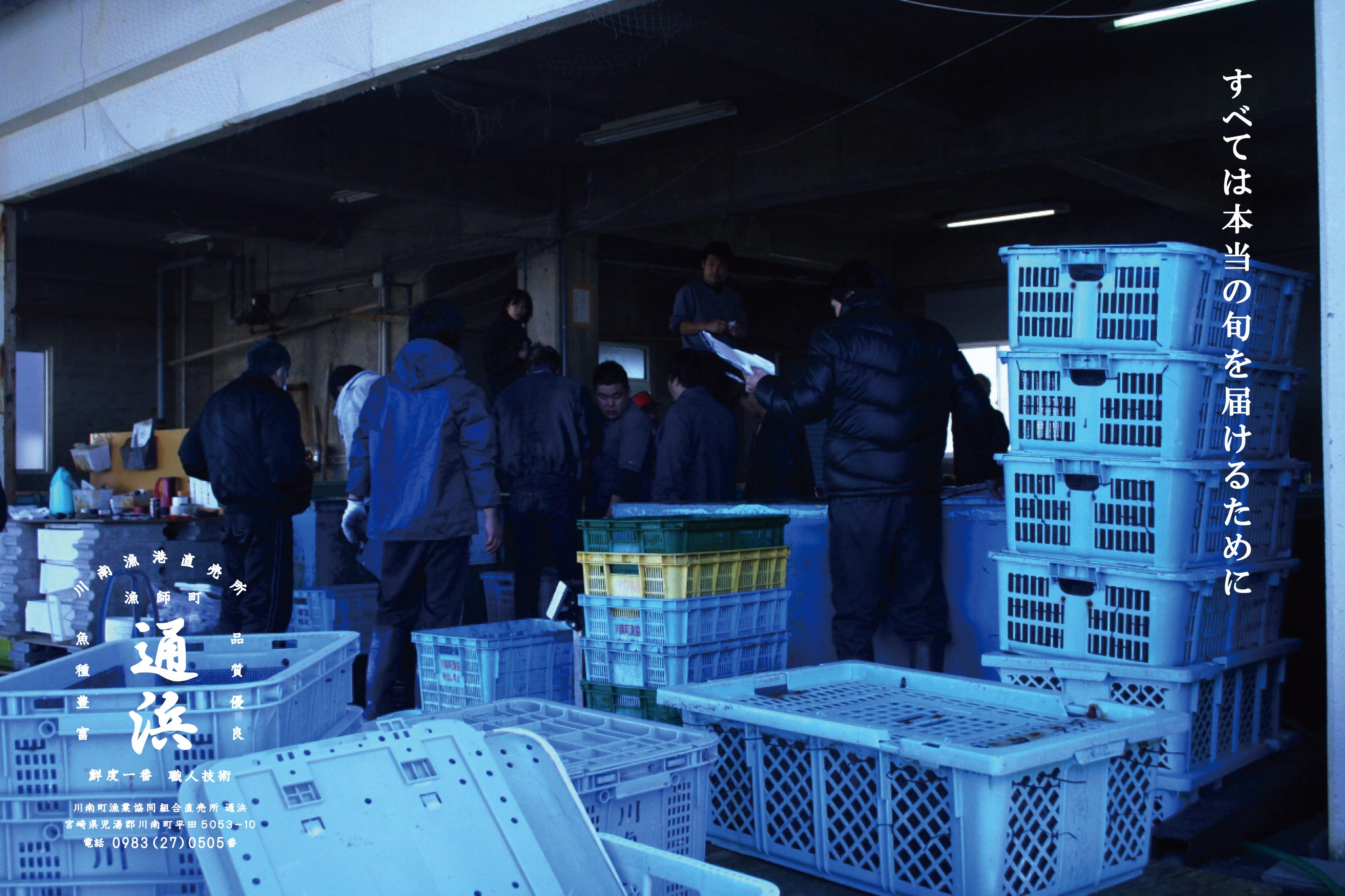 川南町漁業協同組合