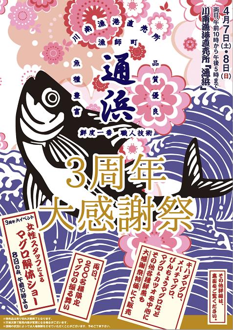 通浜直売所3周年記念イベント