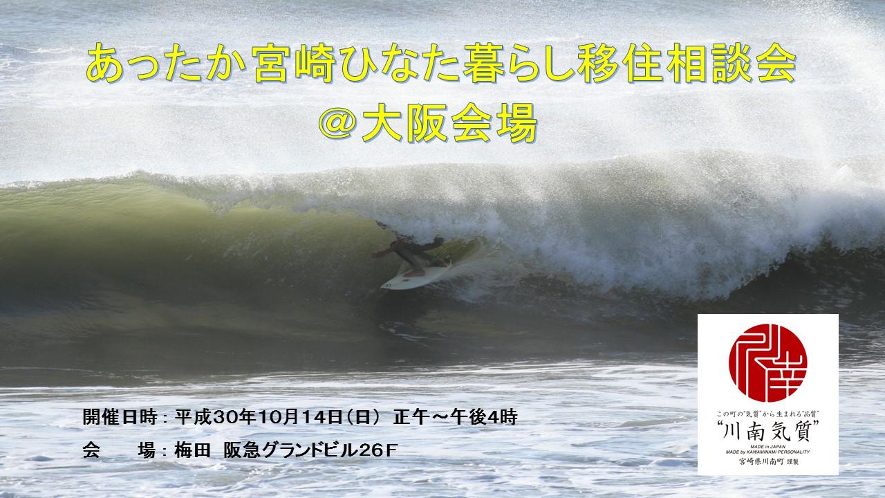 あったか宮崎ひなた暮らし移住相談会(大阪)