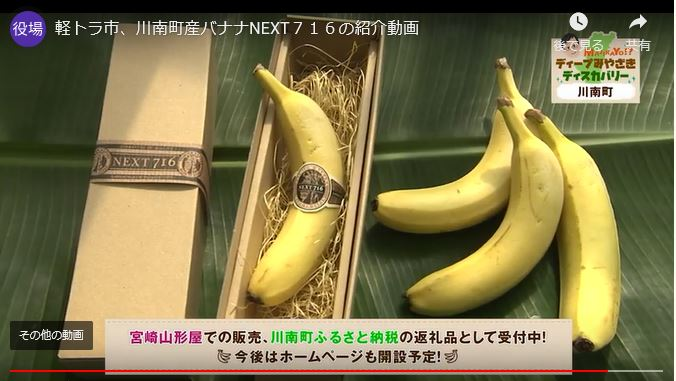 川南町がTVで紹介されました!