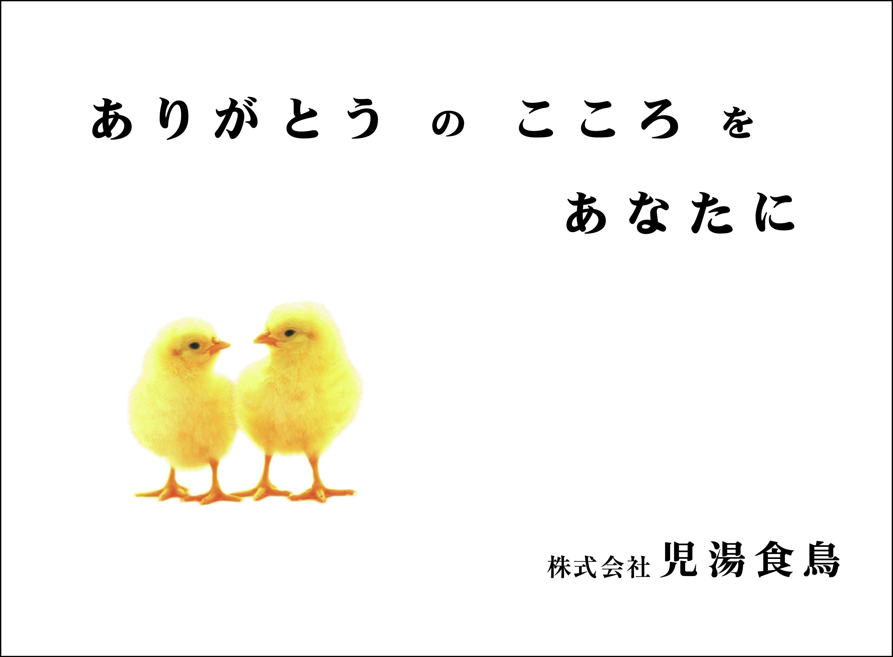 株式会社 児湯食鳥