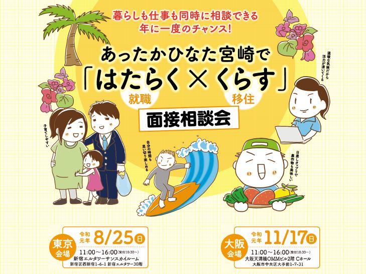 8/25(日)・11/7(日)あったかひなた宮崎移住相談会に参加します。