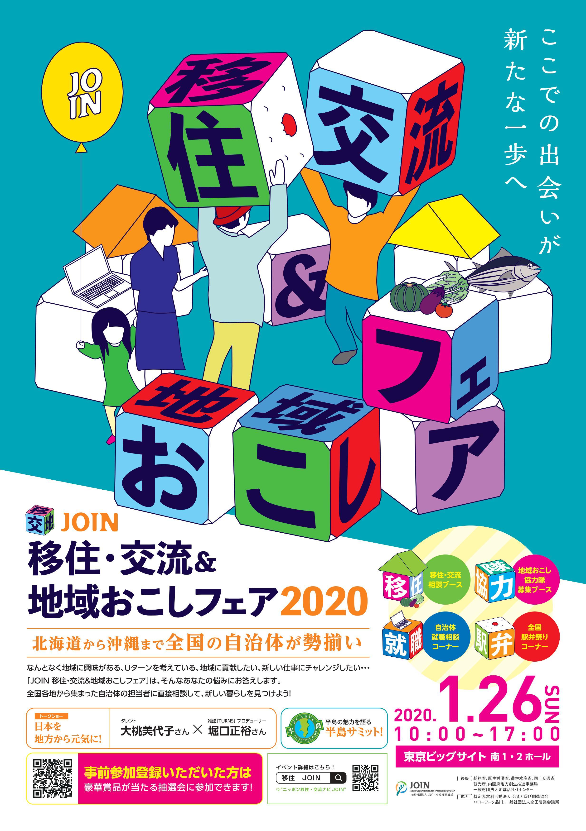 移住・交流&地域おこしフェア2020
