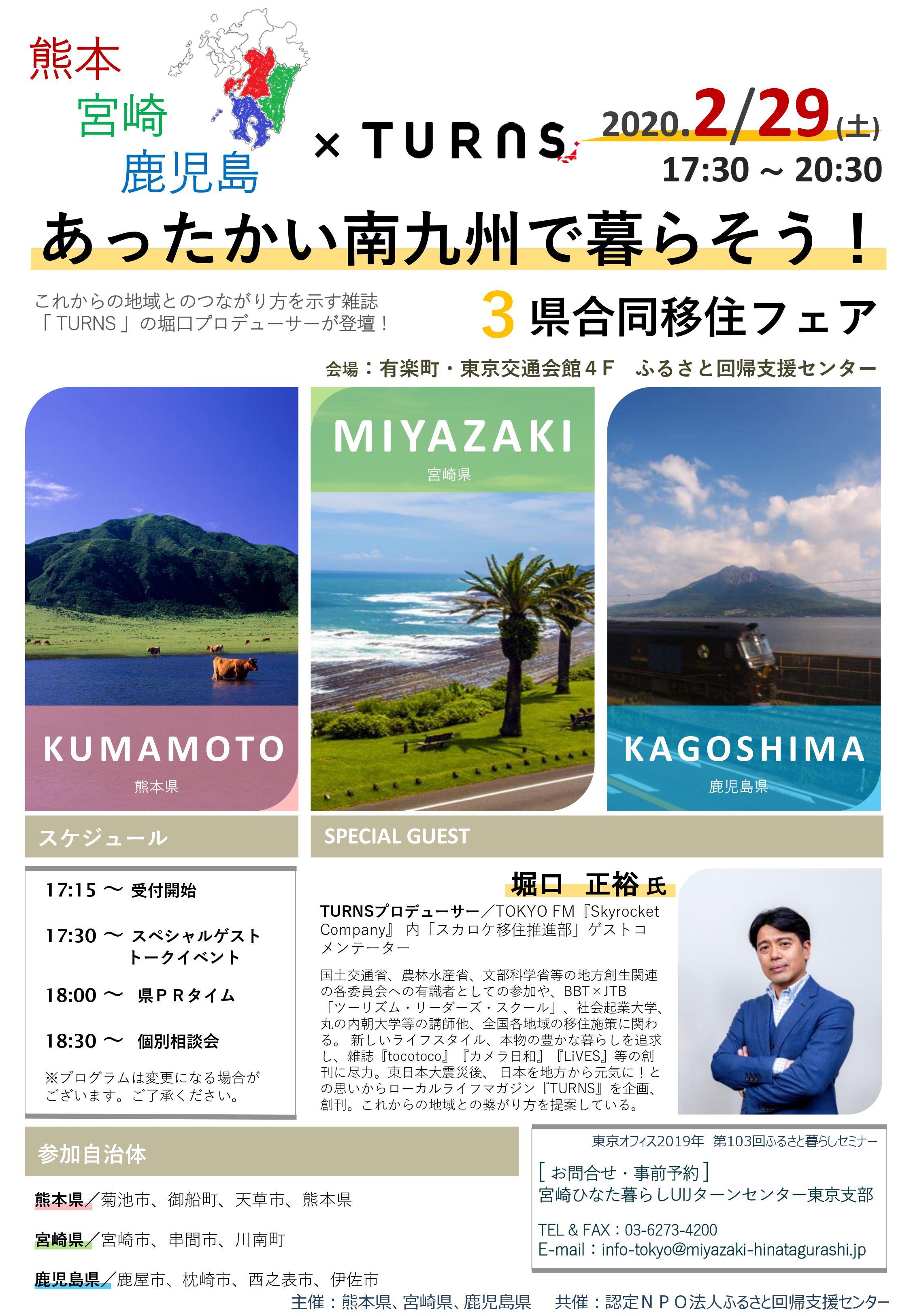 2/29(土)あったかい南九州で暮らそう!3県合同移住フェアに参加します。