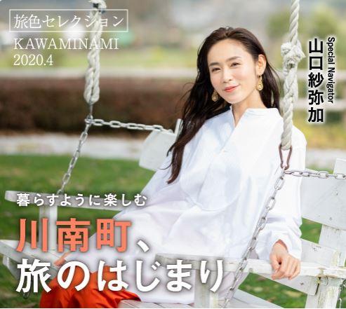 女優の山口紗弥加さんが川南町の魅力をナビゲート!