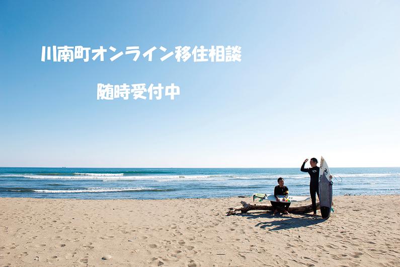 川南町オンライン移住相談を始めました!