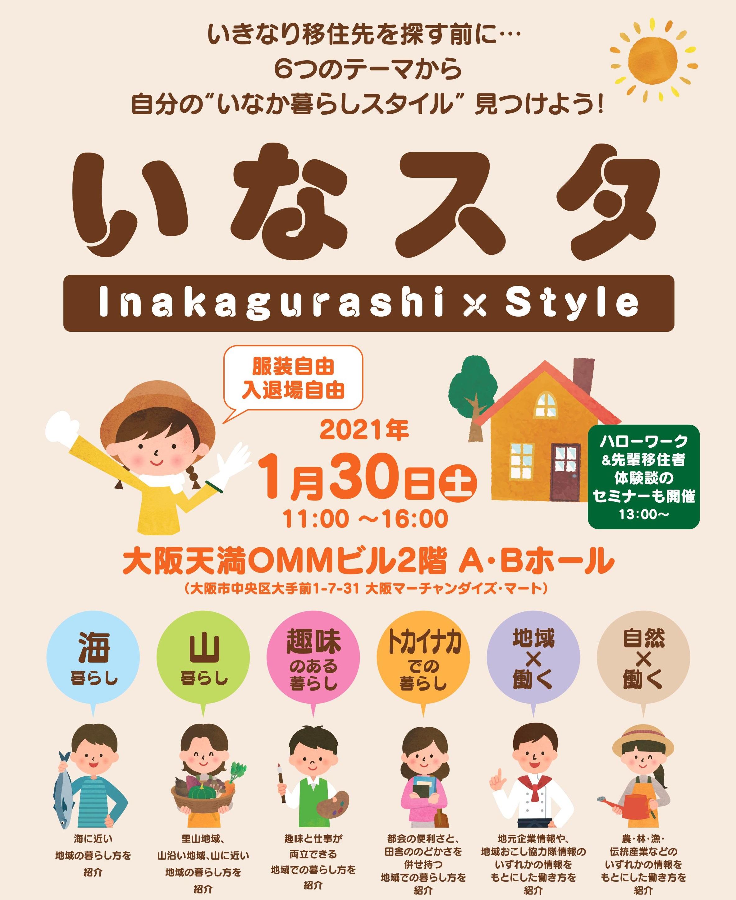 令和3年1月30日(土)いなスタ Inakagurashi×Style