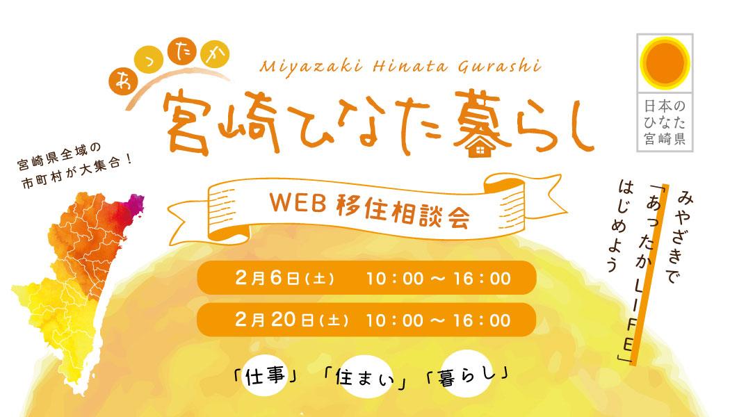 WEB移住相談会のお知らせ(2021年2月6日(土)・2月20日(土))