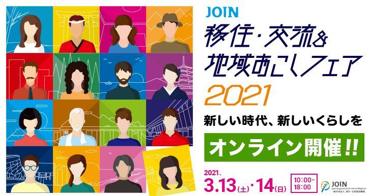 令和3年3月14日(日)移住・交流&地域おこしフェア2021に参加します。