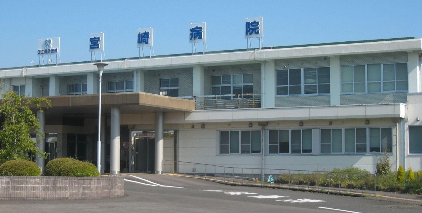 国立病院機構宮崎病院