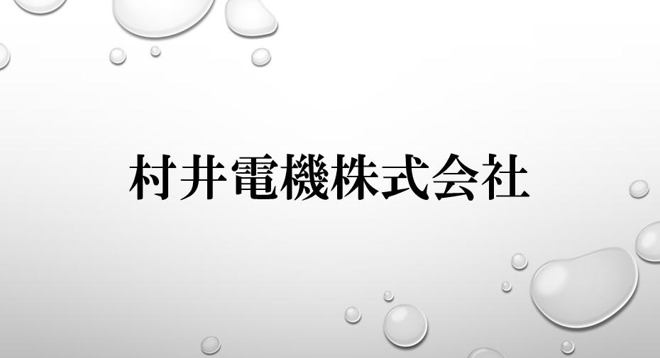 村井電機(株)